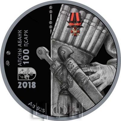 Абхазия 100 псарк 2018 год «Абхазская сотня» (аверс).jpg