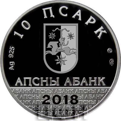 Абхазия 10 псарк 2018 год (аверс).jpg