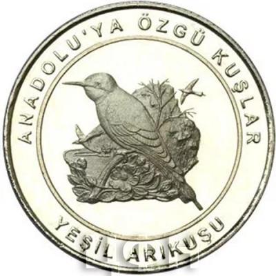 2 Турция 1 куруш  2018 год «YEŞİL ARIKUŞU» (реверс).jpg