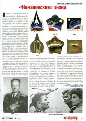Каманинские знаки журнал001.jpg