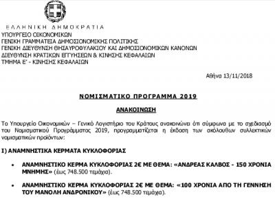 Греция 2019.PNG