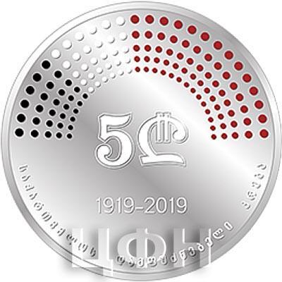 1 Грузия 5 лари 2019 года «100 лет учредительному собранию Демократической Республики Грузии» (аверс).jpg