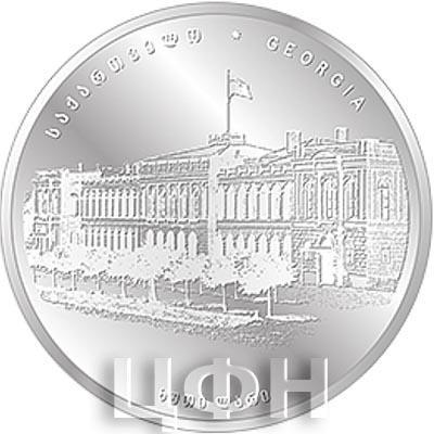 1 Грузия 5 лари 2019 года «100 лет учредительному собранию Демократической Республики Грузии» (реверс).jpg