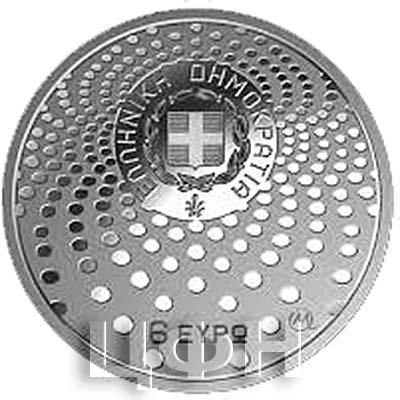2015, 6 евро Греция, памятная монета - «Международный год света» (аверс).jpg