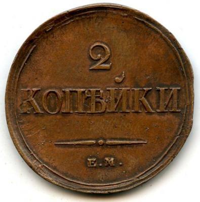 2_kopeiki_1838_em_1_krupn..thumb.jpg.c623e86efd77f12ad8ff128c0d3975a4.jpg