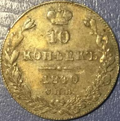 10_kopeek_1840.jpg