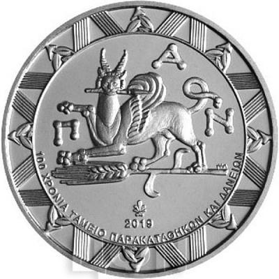 2019 год, 5 евро Греция, памятная монета - «100-летие Фонда консигнационных вкладов и кредитов» (аверс).jpg