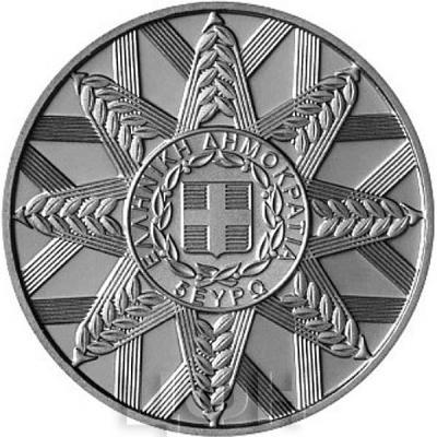 2019 год, 5 евро Греция, памятная монета - «100-летие Фонда консигнационных вкладов и кредитов» (реверс).jpg