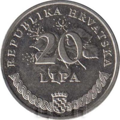 20 лип Хорватия (аверс).jpg