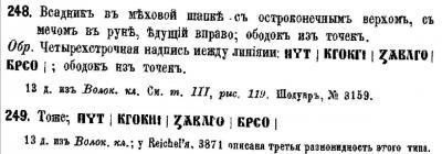 oreshnikov_248-249.thumb.jpg.b42ed27dbe3ae06647b6cafbc5db1795.jpg