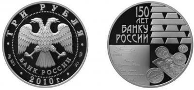 150-летие Банка России.jpg