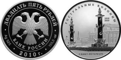 200-летие Ростральных колонн, г. Санкт-Петербург.jpg