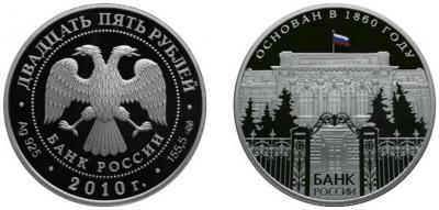 2010 год - 150-летие Банка России.jpg