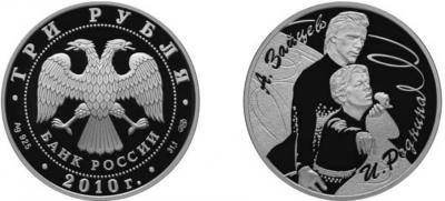 2010 год - 2010 год - Роднина И.К. - Зайцев А.Г..jpg