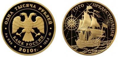 2010 год - Корабль Гото Предестинация.jpg