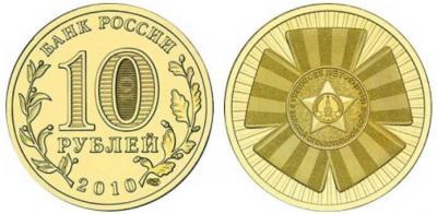 2010 год - Официальная эмблема 65-летия Победы.jpg