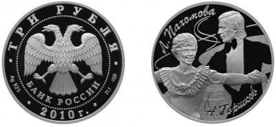 2010 год - Пахомова Л.А. - Горшков А.Г..jpg