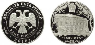 2010 год - Усадьба Грибоедовых.jpg