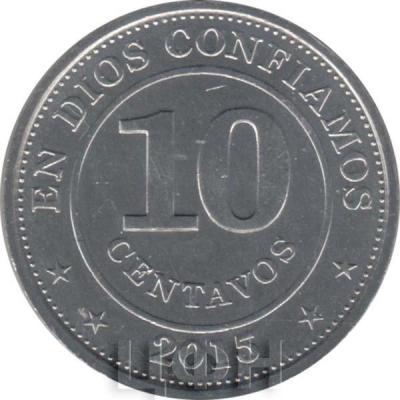 2015, Никарагуа 10 сентаво (реверс).jpg
