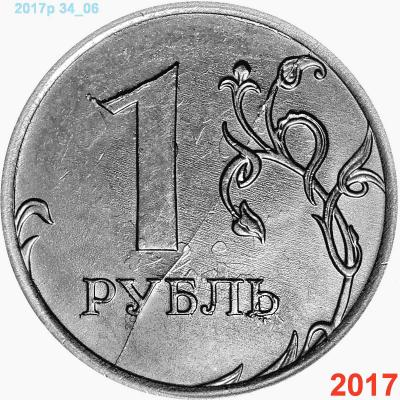 raskol_reversa_2017_rubl__.thumb.jpg.ea7e55dcf743e64ad2558ca384171b06.jpg