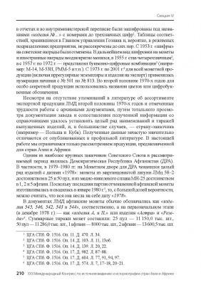 Чеканка 1975-1980 гг._Page_03.jpg