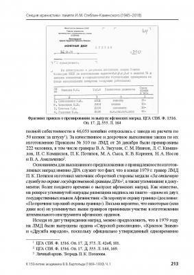 Чеканка 1975-1980 гг._Page_06.jpg