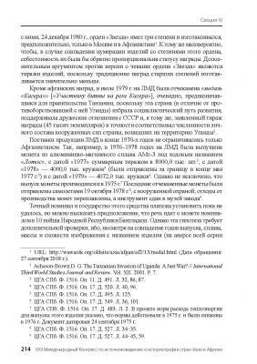 Чеканка 1975-1980 гг._Page_07.jpg