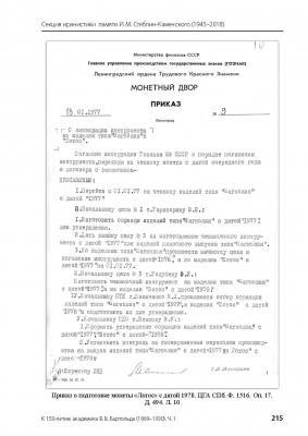 Чеканка 1975-1980 гг._Page_08.jpg