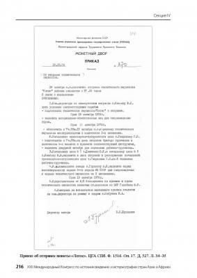 Чеканка 1975-1980 гг._Page_09.jpg