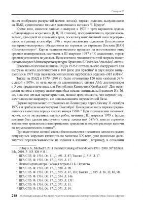 Чеканка 1975-1980 гг._Page_11.jpg