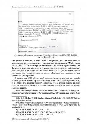 Чеканка 1975-1980 гг._Page_12.jpg