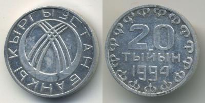 Кыргызстан-20тыин-1994-проба-Al.jpg