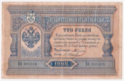 3_рубля_1898_а.jpg