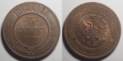 5 копеек 1912 СПБ.jpg