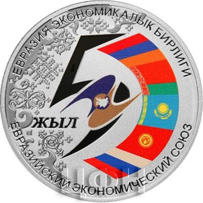 «Киргизия» 10 сом (реверс).jpg