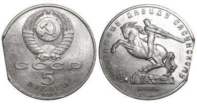 5 рублей 1991 Давид Сасунский - край листа.jpg