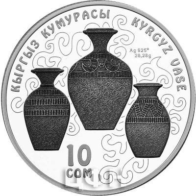 10 сом Киргизия 2019 год «Предмет быта - кыргызская ваза» (аверс).jpg