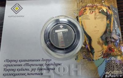 1 сом Киргизия 2019 год «Предмет быта - элементы одежды, украшения» (аверс).jpg
