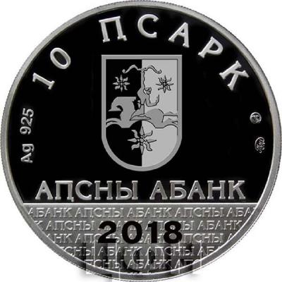 2018 год, 10 апсаров «Ефрем Ешба» (аверс).jpg
