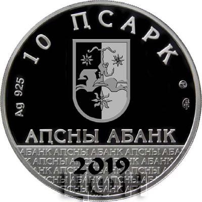 2019 год, 10 апсаров «Таиф Аджба» (аверс).jpg