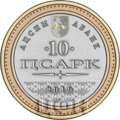 2019 год, 10 апсаров «Сергей Багапш» (аверс).jpg