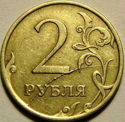 2_rublja_2007_god_mmd_brak_zhirnyj_polnyj_raskol_shtempelja.jpg