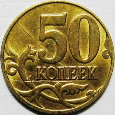 50_kopeek_2014_m_brak_polnyj_raskol_reversa.jpg