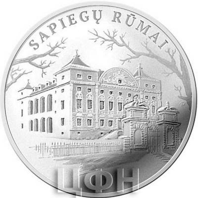 2019, 20 евро Литва, памятная монета - «Дворец Сапег (Вильнюс)» (реверс).jpg