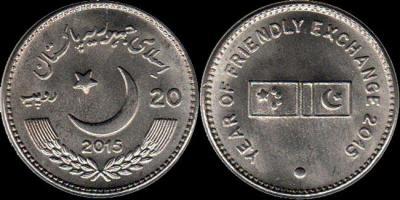 20 рупий, памятная монета 2015 года дружественных обменов (Пакистан-Китай).jpg