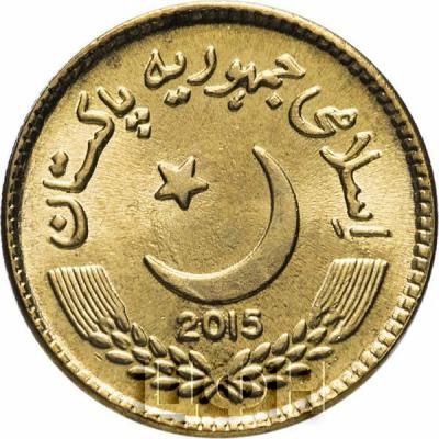 «5 рупий Пакистана монета 2015 года» (аверс).jpg