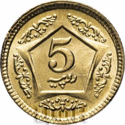 «5 рупий Пакистана монета 2015 года» (реверс).jpg
