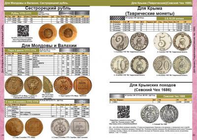 s-catalog-imperial-spets.thumb.jpg.95fed64c37661b31e4d8f7c033162dc7.jpg