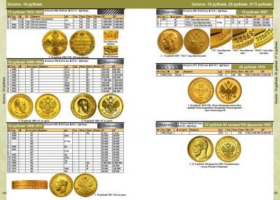 s-catalog-imperial-zoloto.thumb.jpg.db2e413c70d93b42f02486e50628812e.jpg