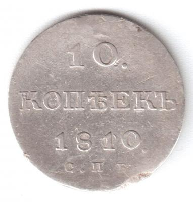 10 копеек 1810 (1).jpg